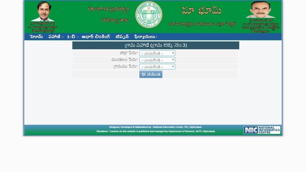 Maa Bhoomi Telangana Land Records - Pahani, Adangal & ROR 1B