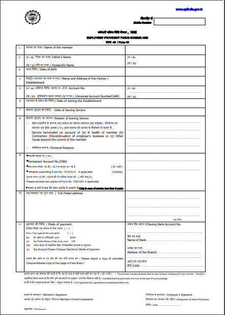 Epf Form 19 What You Should Know About Form 19