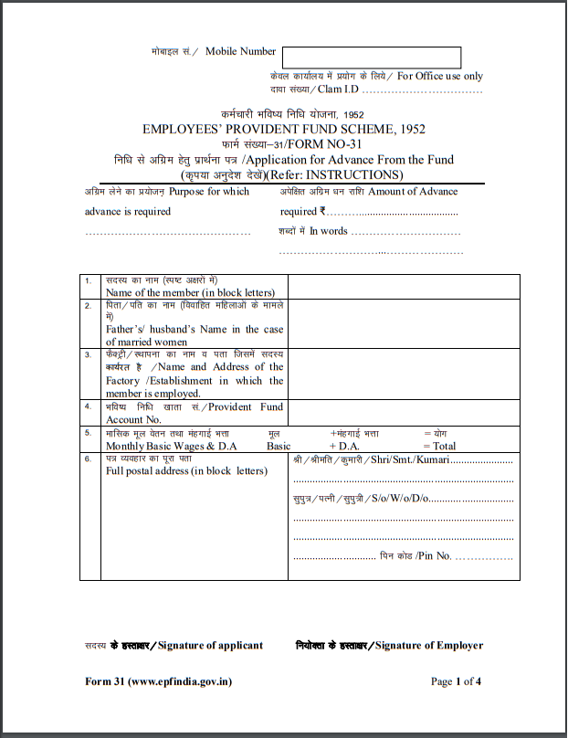 Epf Form 31 What It Is Eligibility Filing Procedure And Instructions